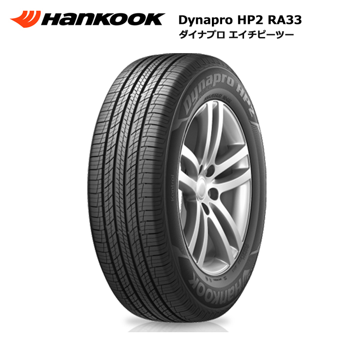 サマータイヤ 4本セット ハンコック 265/60R18 110V ダイナプロ HP2 RA33