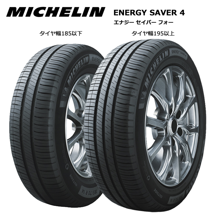 テレビで話題 送料無料 新品サマータイヤ 4本セット ミシュラン 155 今季も再入荷 65R14 エナジーセイバー 4 XL サマータイヤ 79H
