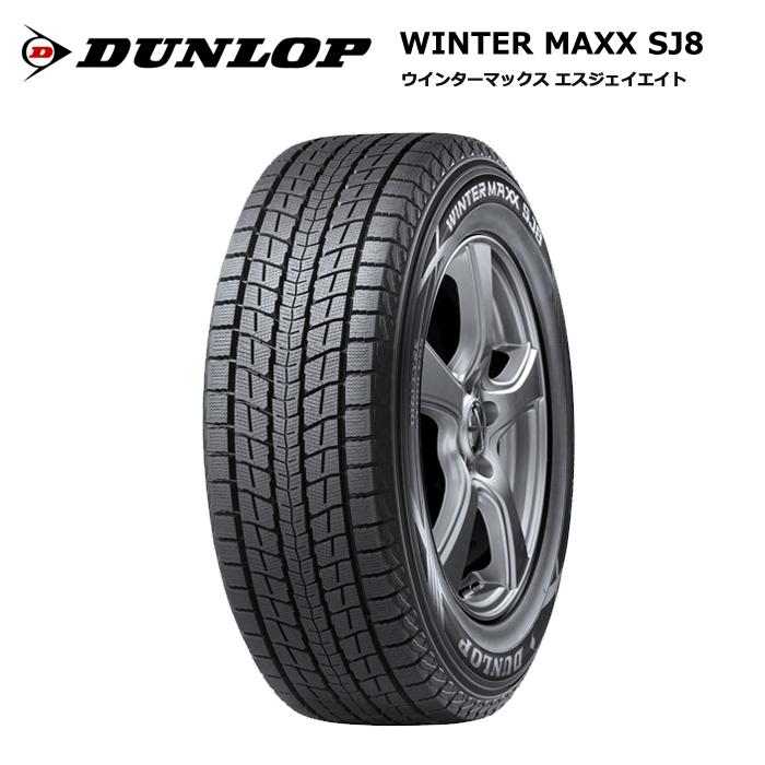スタッドレスタイヤ4本セット 175/80R16 91Q ダンロップ ウインターマックス SJ8 DUNLOP WINTER MAXX SJ8 【SUV/4x4用】