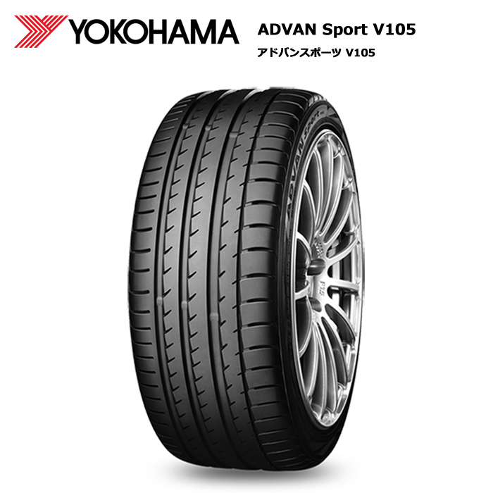 サマータイヤ 4本セット ヨコハマ 255/40R18 95Y MO アドバンスポーツ V105