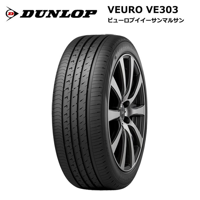 サマータイヤ 4本セット ダンロップ 225/55R16 95V ビューロ VE303