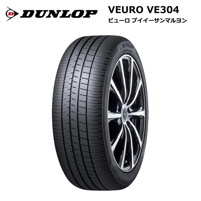 サマータイヤ 4本セット ダンロップ 205/50R17 89Vビューロ VE304