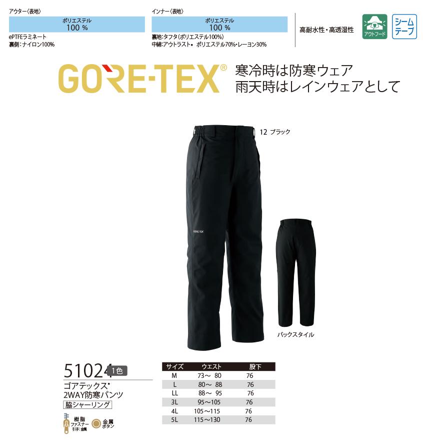 51024 ゴアテックス 2WAY防寒パンツ 旭蝶 5L 大きいサイズ