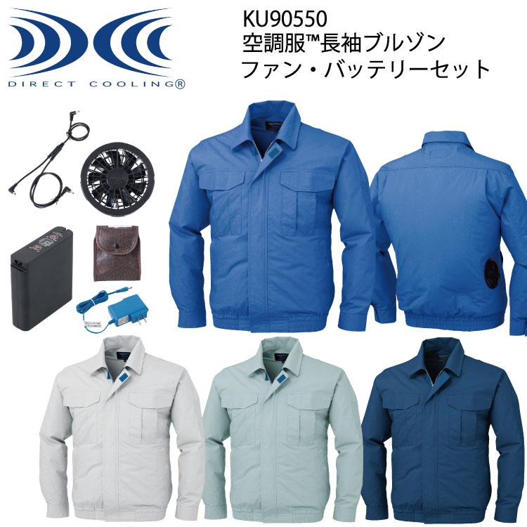 空調服™長袖ブルゾン KU90550SET M~5L ジーベック XEBEC 【ファン・バッテリーセット】