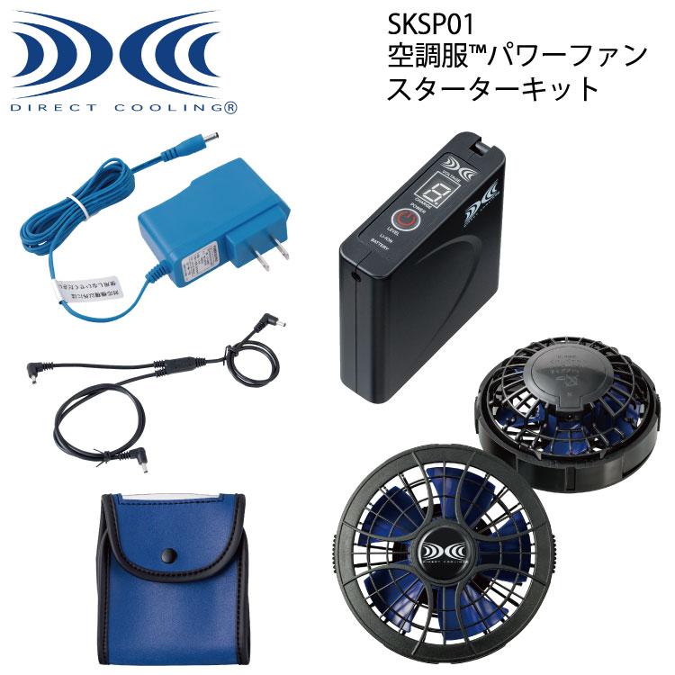 空調服™パワーファンスターターキット SKSP01 ジーベック XEBEC