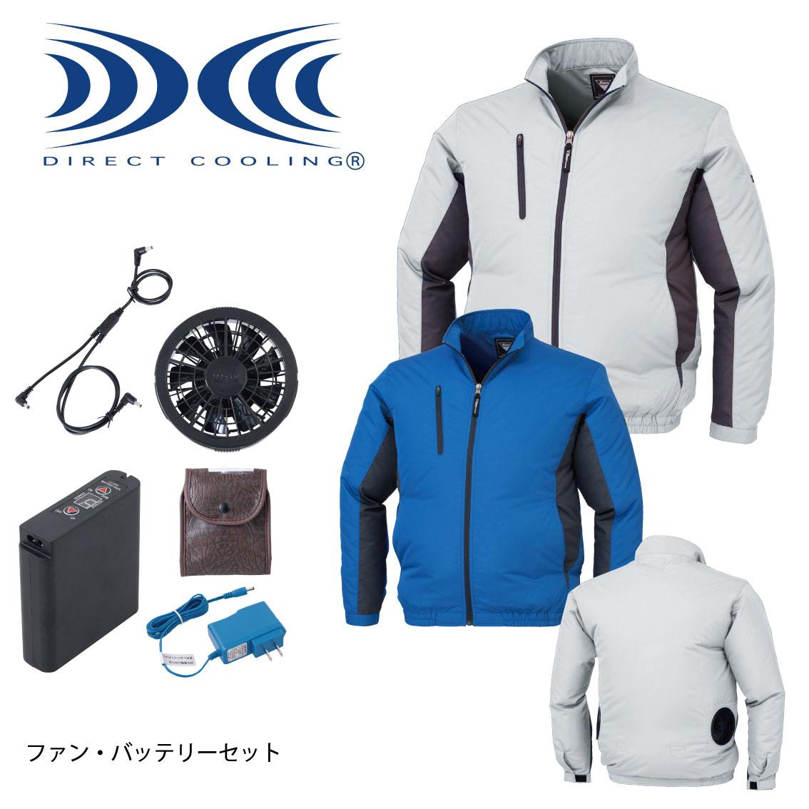 空調服™長袖ブルゾン XE98003SET SS~5L ジーベック XEBEC 【ファン・バッテリーセット】