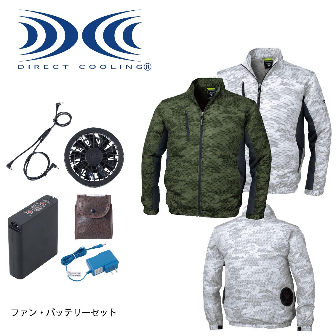 空調服™迷彩長袖ブルゾン XE98005SET SS~5L ジーベック XEBEC 【ファン・バッテリーセット】