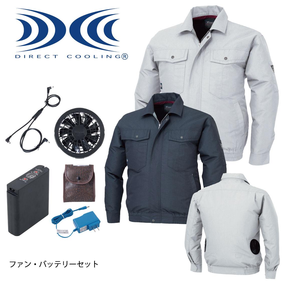 XE98007SET 空調服™長袖ブルゾン ジーベック 【ファン・バッテリーセット】 S~5L XEBEC