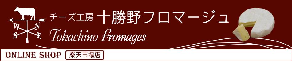 チーズ工房十勝野フロマージュ:ナチュラルチーズ・バターを販売するお店です。