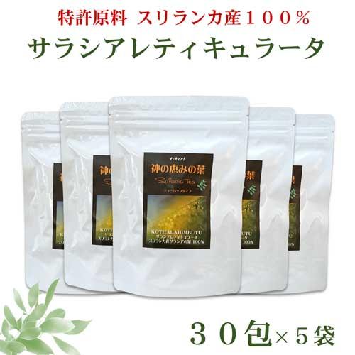 サラシア100%のお茶 神の恵みの葉 本気でトライの5袋セット 希少なコタラヒムブツの葉のお茶です スリランカ産サラシアレティキュラータ100% 特許取得原料 気になる食事の脂質と糖質とお腹スッキリに大好評!ノンカフェイン 送料無料