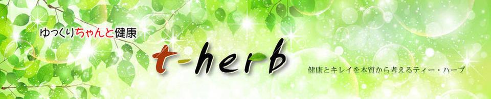 ティー・ハーブ楽天市場店:大地の恵みで本質的な健康習慣「ゆっくりちゃんと健康」ティー・ハーブ