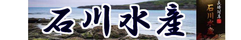 対馬石川水産:クエ(切り身等販売)