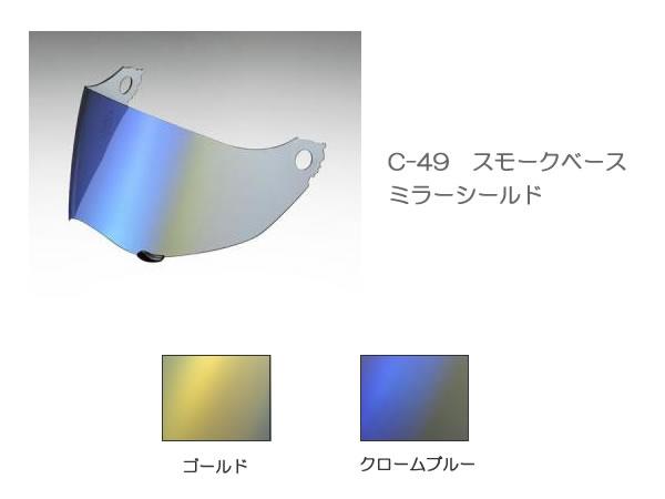 SHOEI(表演鳐鱼)C-49镜子盾构烟基础