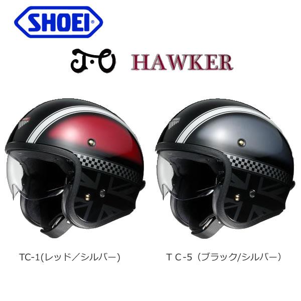 SHOEI(ショウエイ)スモールジェット J・O HAWKER (ジェイ・オー ホーカー)