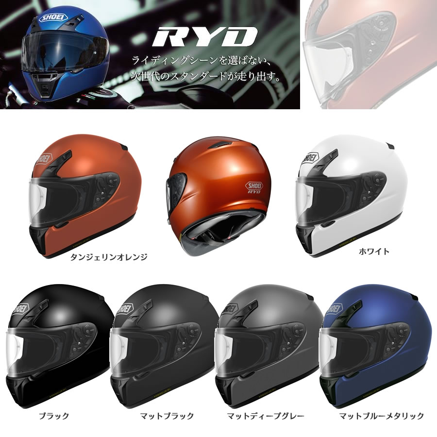 【ピンロックシート標準装備】SHOEI(ショウエイ) RYD (アールワイディー) 全6色 ★