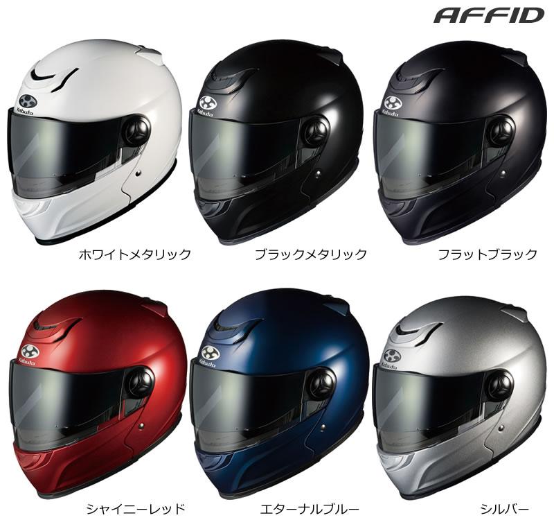 OGK(オージーケーカブト) 脱着可能サンシェード付きシステムヘルメット Affid アフィード
