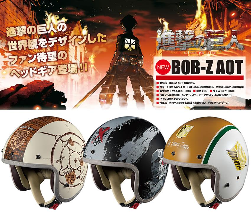 OGK(オージーケーカブト) BOB-Z AOT 進撃の巨人モデル