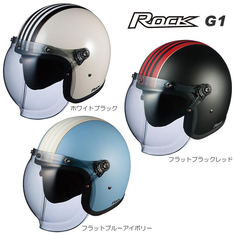 OGK(オージーケーカブト)バブルシールド標準装備 ROCK G1 (ロックG1)