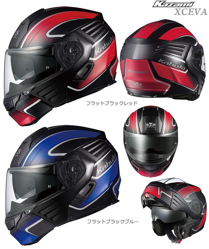 OGK(オージーケーカブト) インナーサンシェード付きシステムヘルメット KAZAMI XCEVA カザミ エクセヴァ