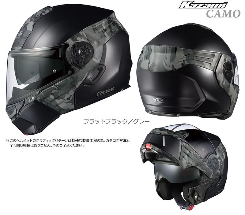 OGK(オージーケーカブト) インナーサンシェード付きシステムヘルメット KAZAMI CAMO カザミ カモ フラットブラック/グレー