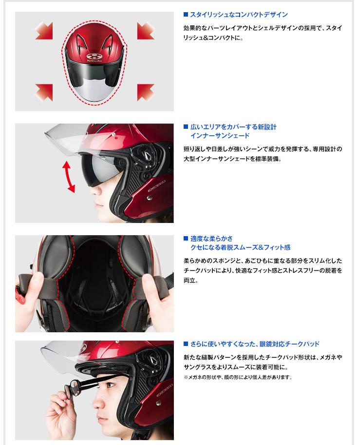 【インナーサンシェード搭載】OGK(オージーケーカブト) EXCEED DELIE(エクシード デリエ)