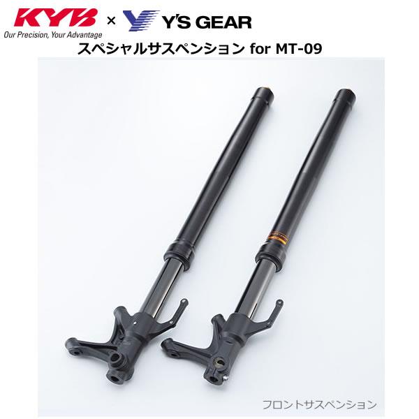 YAMAHA(ワイズギア) KYB(カヤバ)スペシャルサスペンション for MT-09 フルアジャスタブル サスペンションフロント Q5K-YSK-081-F01