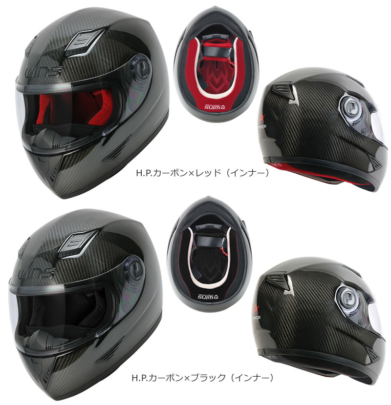 【WINS A-FORCE カーボン】 超軽量カーボンヘルメット