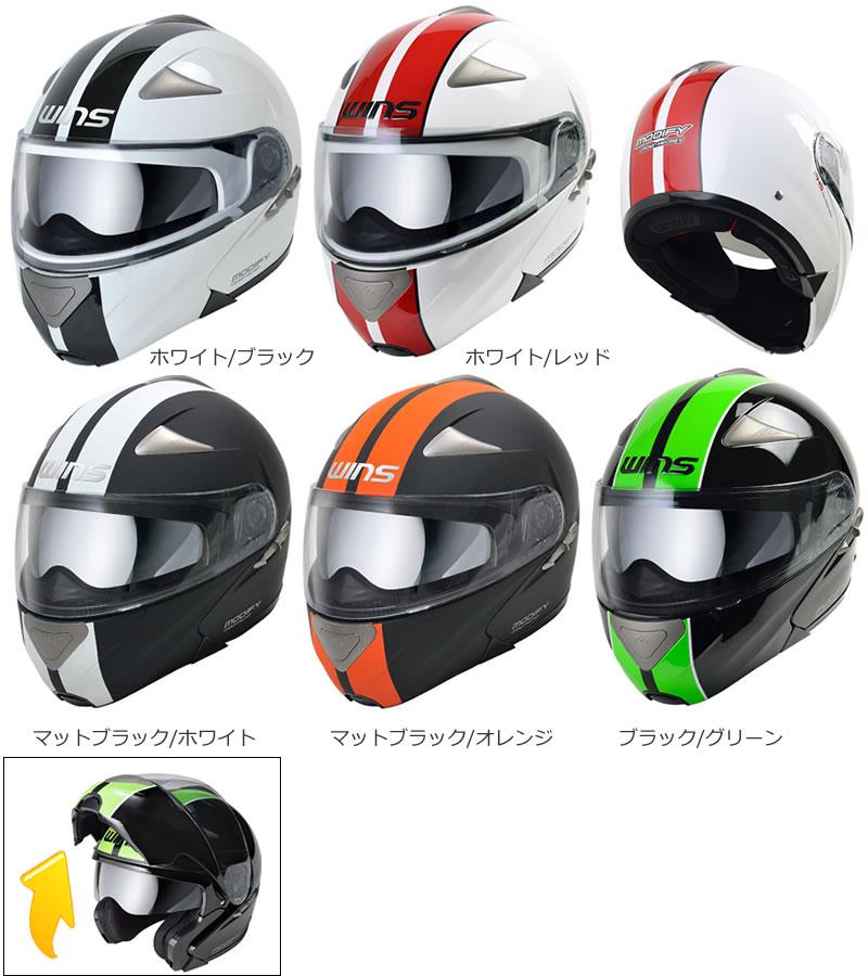 【WINS Modify GT STRIPE (モディファイ)】 インナーバイザー付きフリップアップシステムヘルメット