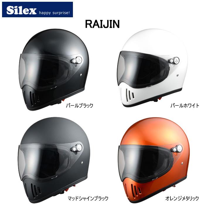 【送料無料】 silex (シレックス)ヘルメット 雷神 RAIJIN(ライジン)