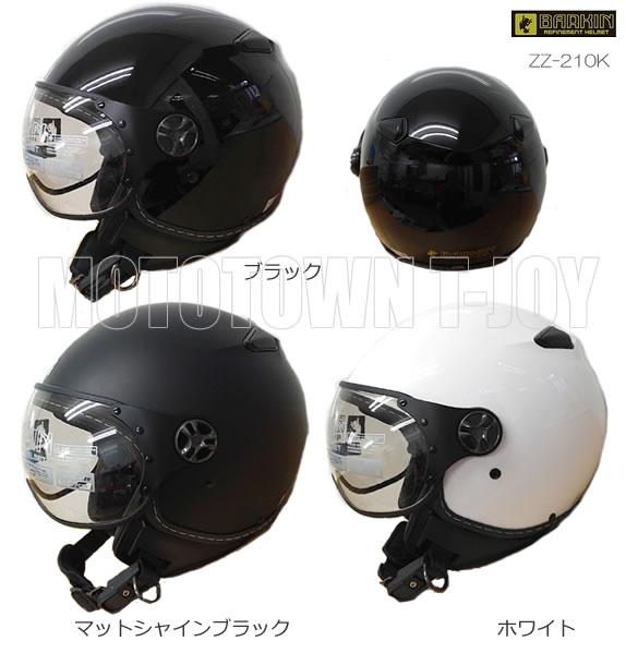 silex (シレックス) BARKIN (バーキン) ヘルメット ZZ-210K BIGサイズ
