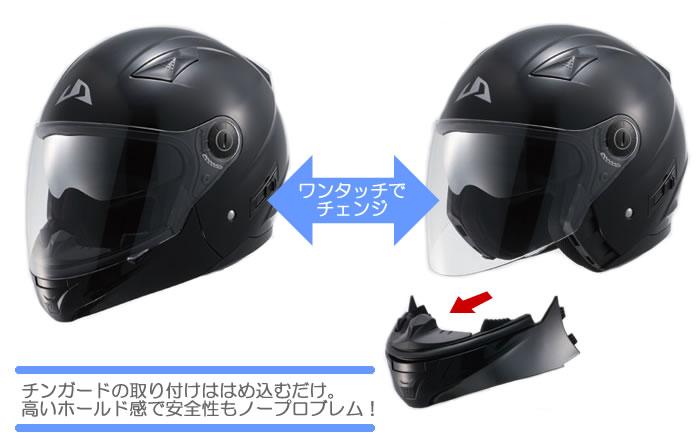 NANKAI(ナンカイ)フルフェイスからジェットヘルメットにワンタッチでチェンジ FN-14