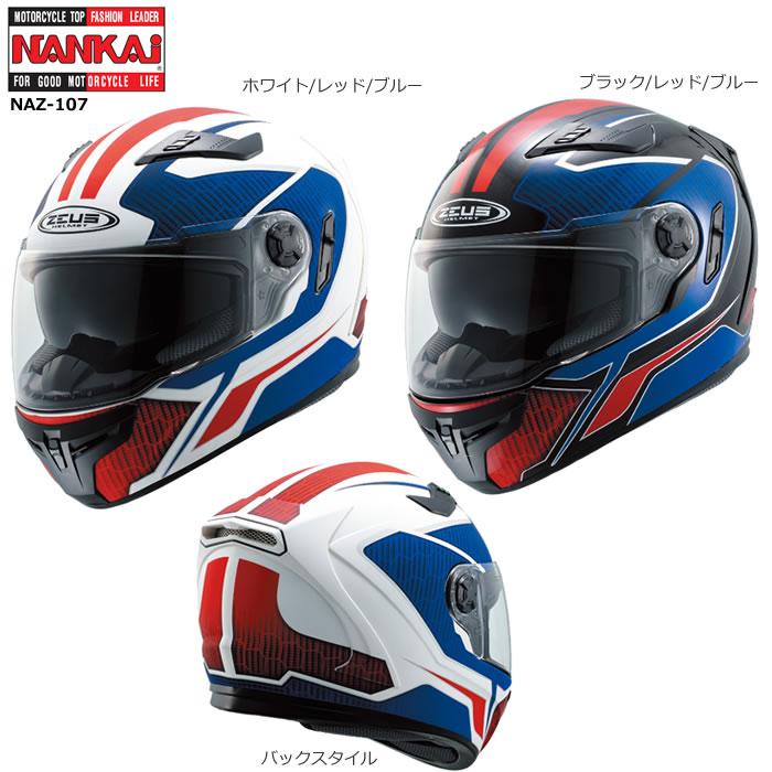 NANKAI(ナンカイ) フルフェイスヘルメット NAZ-107