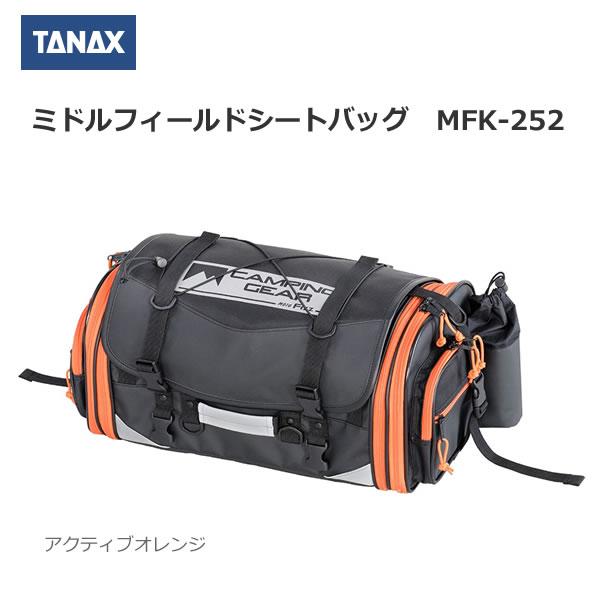 入荷予定 送料無料 TANAX タナックス 好評 MFK-252 ミドルフィールドシートバッグ アクティブオレンジ