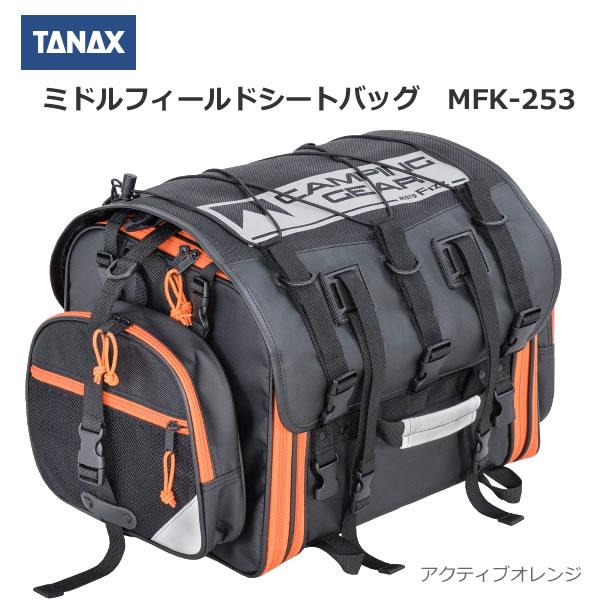 TANAX(タナックス) フィールドシートバッグ MFK-253 アクティブオレンジ【サイズ125】