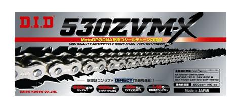 DIDチェーン 530ZVM-X 100L シルバー ZJ(カシメタイプ) 337151