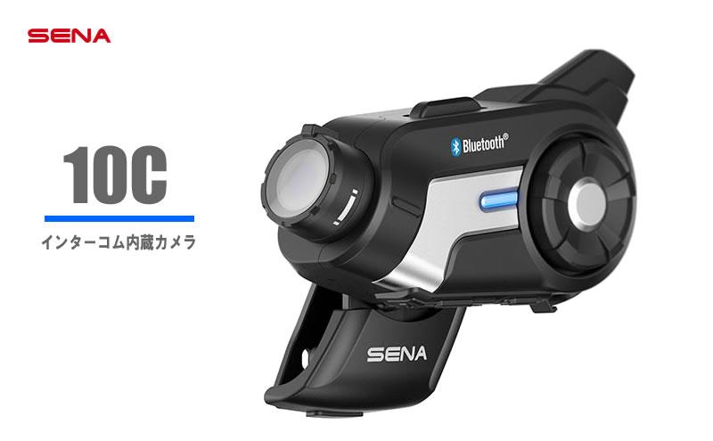 SENA(セナ) カメラ内蔵インターコム 10C