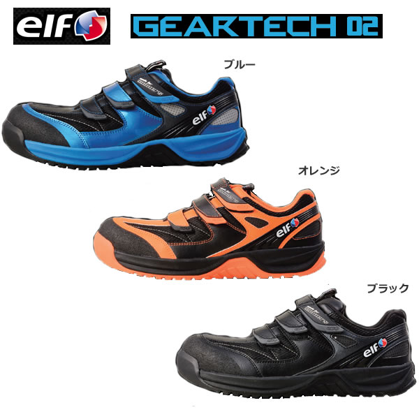 elf(エルフ) GEARTECH 02 (ギアテック02) セーフティシューズ 3本バンドモデル