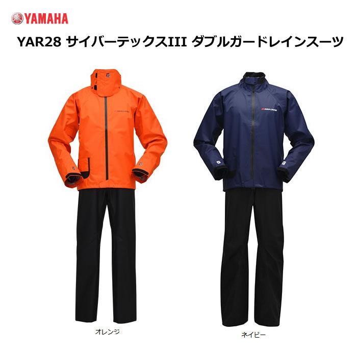 YAMAHA(ワイズギア) YAR28 サイバーテックスIII ダブルガードレインスーツ