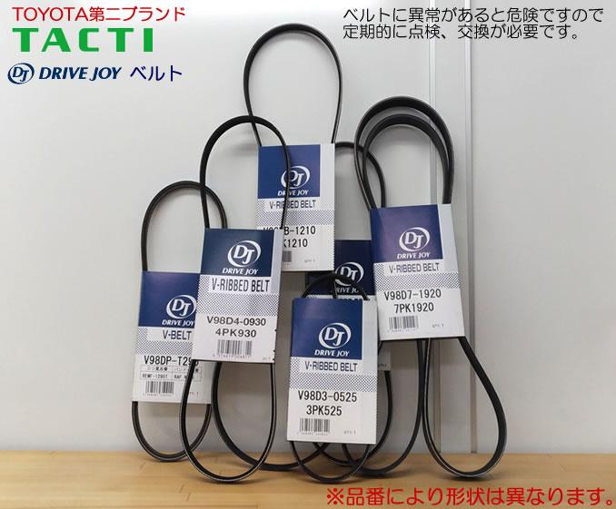※TOYOTA第2ブランド タクティー 日本製 DJ DRIVE V98DL-A575 DJベルト JOY 付与