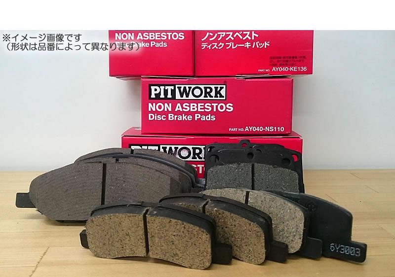日産 PITWORKディスクパッド フロント AY040-MT024