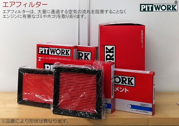 PITWORK(ピットワーク) エアフィルター エアエレメント AY120-EU092