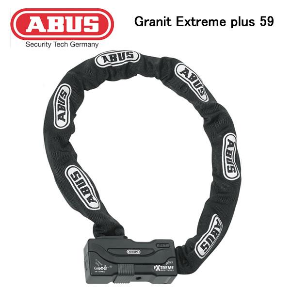 ABUS(アブス)Granit Extreme Plus 59 59/12KS170 (565601)1700mm
