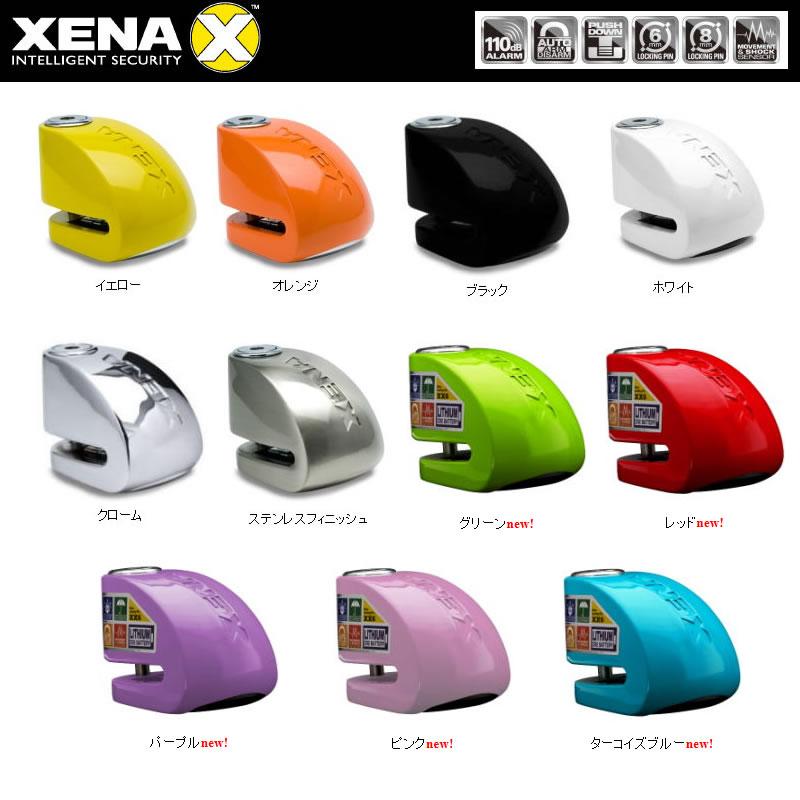 新色追加 盗難防止に 高級 XENA ゼナ ディスクロックアラーム XX6 XXシリーズ 超人気 カラー