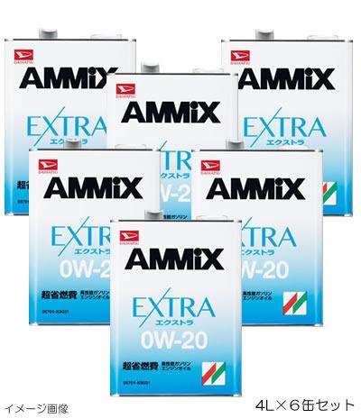 ダイハツ純正 AMMIX アミックス エクストラ 0W-20 4L缶×6個セット 08701-k9031(×6)