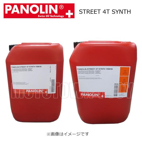 【同梱不可】【送料無料】 PANOLIN(パノリン)4サイクルオイル STREET 4T SYNTH 10W40/15W50 【20Kg】ポリ容器