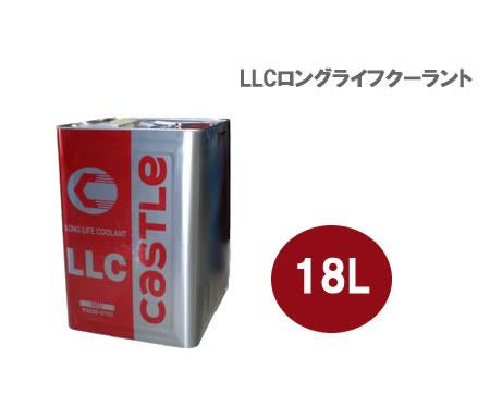 【同梱不可】Castle タクティー(トヨタ) LLC ロングライフクーラント 赤【V92300102】 18L