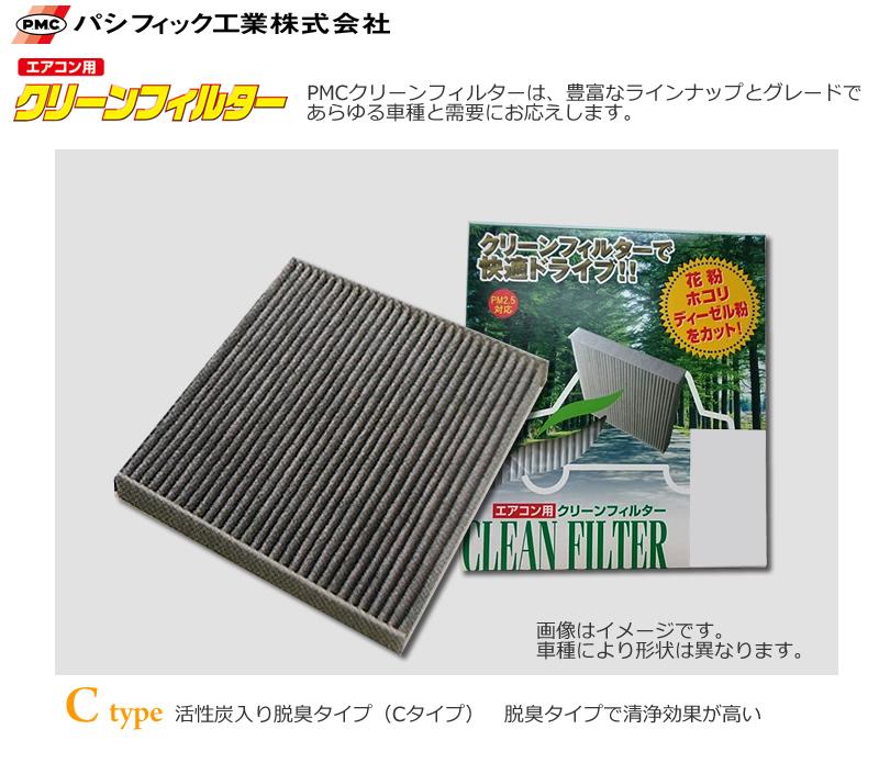 エアコンフィルター パシフィック工業 即納送料無料! アウトレット☆送料無料 PMC クリーンフィルター PC-514C Cタイプ
