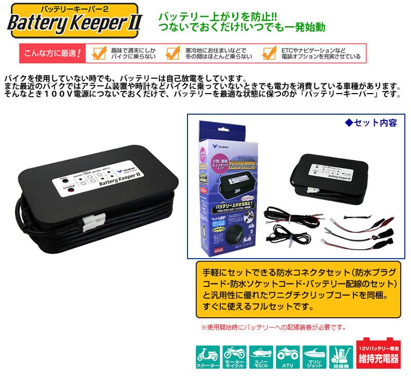 Y'SGEAR(ワイズギア) 12Vバッテリー専用維持充電器 バッテリーキーパー2【Q5KYSK001Y33】