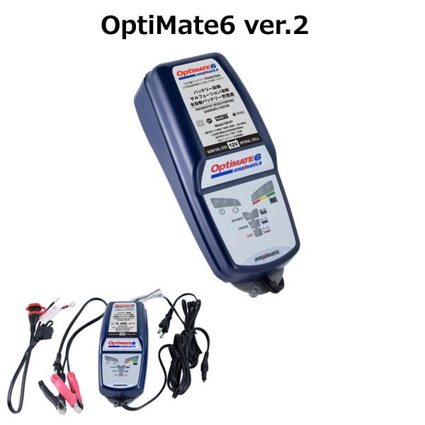 【テックメイト】バッテリーメンテナー Optimate6 ver.2 オプティメイト6 TM-187