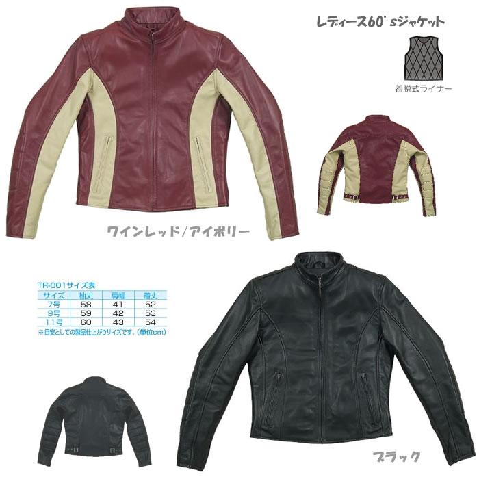 【NANKAI(ナンカイ)】 レザージャケット レディース'60Sジャケット TR-001